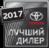 Лучший дилер TOYOTA 2017